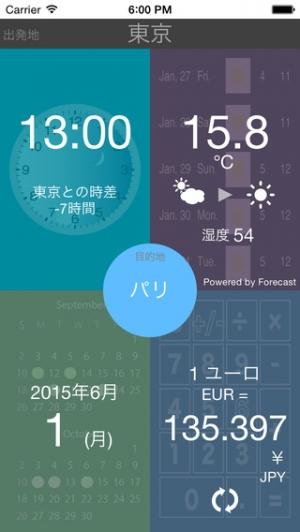iPhone、iPadアプリ「TravelOn」のスクリーンショット 1枚目