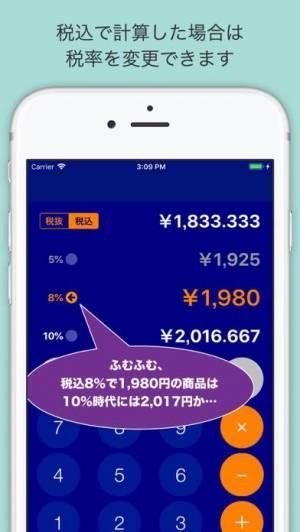 iPhone、iPadアプリ「消費税++」のスクリーンショット 2枚目