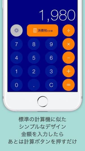 iPhone、iPadアプリ「消費税++」のスクリーンショット 3枚目