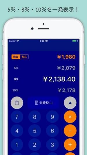 iPhone、iPadアプリ「消費税++」のスクリーンショット 1枚目