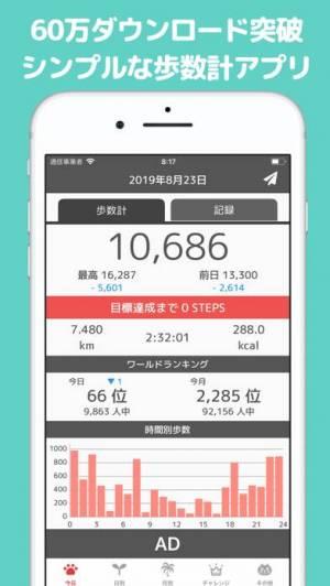 iPhone、iPadアプリ「歩数計 POPOPO」のスクリーンショット 1枚目