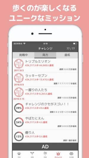 iPhone、iPadアプリ「歩数計 POPOPO」のスクリーンショット 4枚目