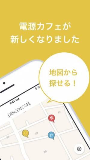 iPhone、iPadアプリ「DENGENCAFE-充電・WiFiスポットが地図から探せる」のスクリーンショット 1枚目