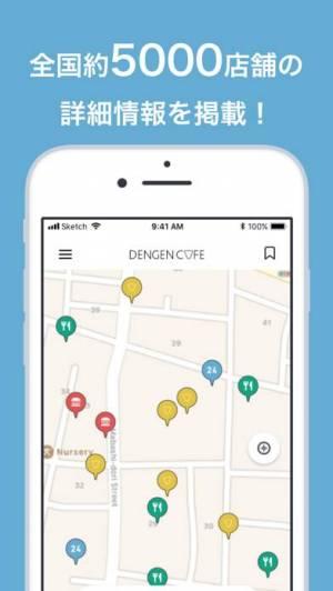 iPhone、iPadアプリ「DENGENCAFE-充電・WiFiスポットが地図から探せる」のスクリーンショット 3枚目