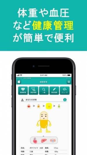 iPhone、iPadアプリ「ポケットファーマシー」のスクリーンショット 4枚目