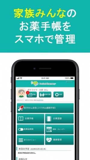 iPhone、iPadアプリ「ポケットファーマシー」のスクリーンショット 1枚目