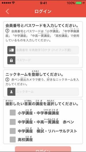 iPhone、iPadアプリ「赤ペン 提出カメラ」のスクリーンショット 1枚目