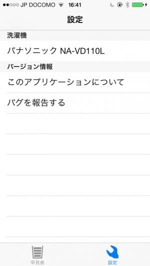 iPhone、iPadアプリ「洗剤早見」のスクリーンショット 2枚目