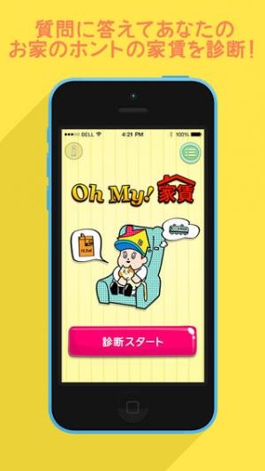 iPhone、iPadアプリ「OhMy!家賃〜あなたの家賃診断ツール〜」のスクリーンショット 1枚目