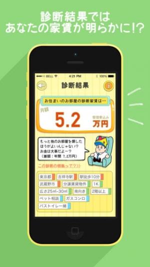 iPhone、iPadアプリ「OhMy!家賃〜あなたの家賃診断ツール〜」のスクリーンショット 4枚目
