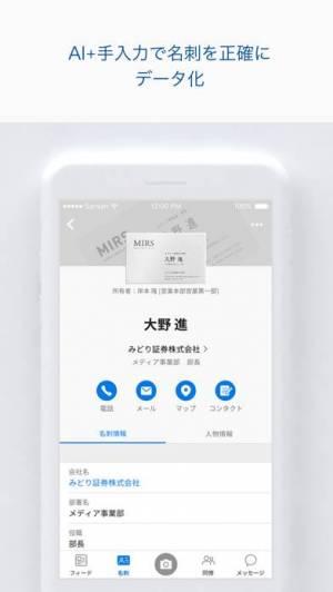 iPhone、iPadアプリ「Sansan – 法人向け名刺管理サービス」のスクリーンショット 3枚目