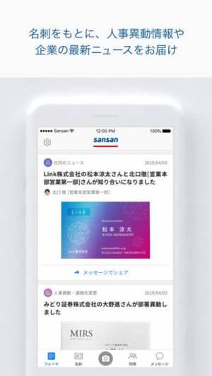 iPhone、iPadアプリ「Sansan – 法人向け名刺管理サービス」のスクリーンショット 5枚目