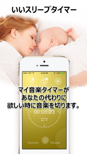 iPhone、iPadアプリ「マイ音楽タイマー」のスクリーンショット 2枚目