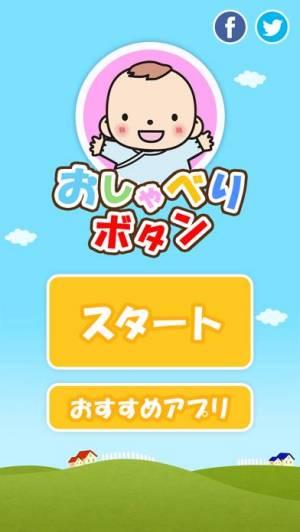 iPhone、iPadアプリ「おしゃべりボタン - 子ども・赤ちゃん・幼児向けの無料ゲーム」のスクリーンショット 5枚目