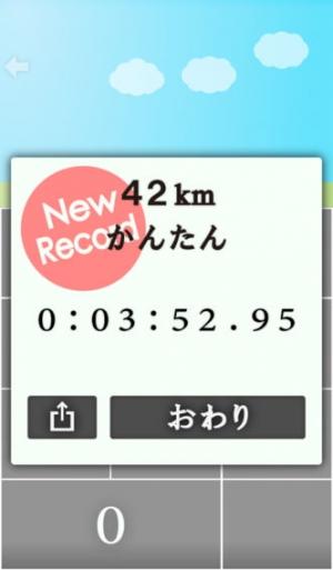 iPhone、iPadアプリ「算数マラソン」のスクリーンショット 3枚目