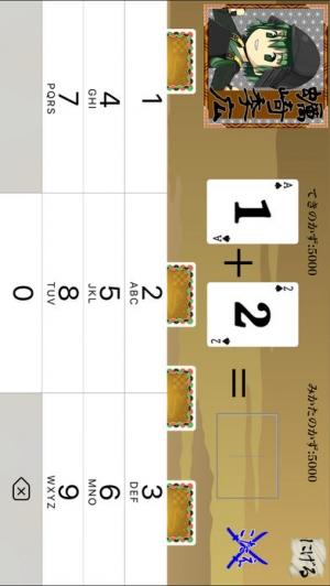 iPhone、iPadアプリ「たたかえ!せんごくさんすう」のスクリーンショット 2枚目