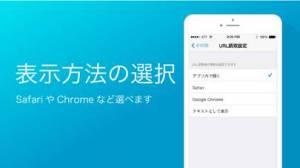 iPhone、iPadアプリ「QRコードリーダー バーコードリーダー for iPhone」のスクリーンショット 5枚目