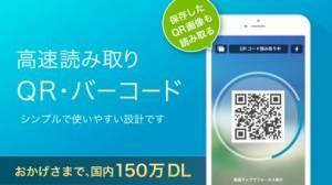 iPhone、iPadアプリ「QRコードリーダー バーコードリーダー for iPhone」のスクリーンショット 1枚目