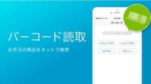 iPhone、iPadアプリ「QRコードリーダー バーコードリーダー for iPhone」のスクリーンショット 4枚目