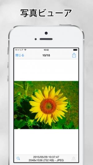 iPhone、iPadアプリ「写真情報ビューア - Exif Viewer」のスクリーンショット 3枚目