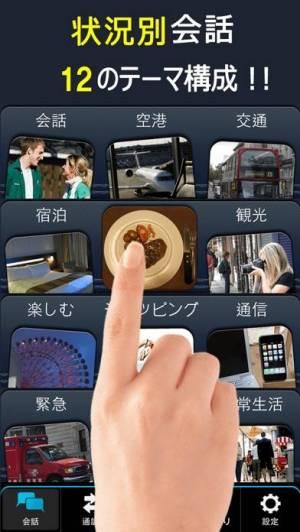 iPhone、iPadアプリ「すぐ使える会話「10ヶ国語」」のスクリーンショット 2枚目