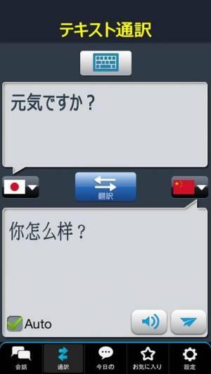 iPhone、iPadアプリ「すぐ使える会話「10ヶ国語」」のスクリーンショット 3枚目