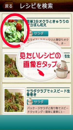 iPhone、iPadアプリ「時短レシピ -ズボラさんでも簡単に作れる料理が満載」のスクリーンショット 3枚目