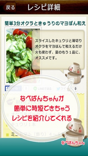 iPhone、iPadアプリ「時短レシピ -ズボラさんでも簡単に作れる料理が満載」のスクリーンショット 4枚目