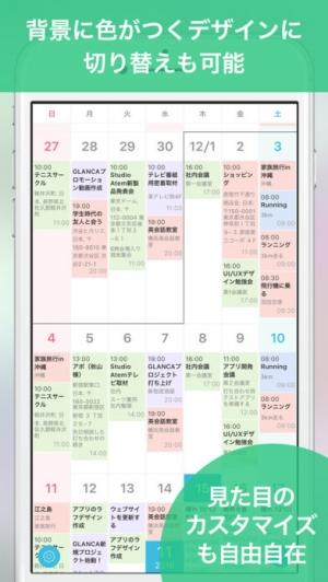 iPhone、iPadアプリ「GLANCA - シンプルカレンダースケジュール」のスクリーンショット 2枚目