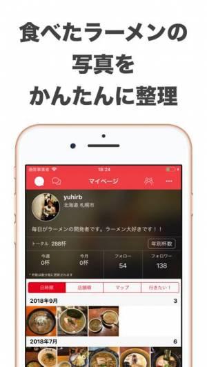 iPhone、iPadアプリ「毎日がラーメン かんたん写真整理&人気店検索」のスクリーンショット 4枚目