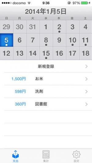 iPhone、iPadアプリ「Simple家計簿」のスクリーンショット 2枚目