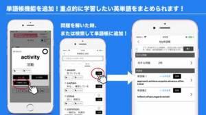 iPhone、iPadアプリ「発音とタッチで覚える高校英単語1300」のスクリーンショット 4枚目