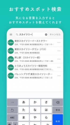 iPhone、iPadアプリ「Waaaaay!(うぇーい!)」のスクリーンショット 3枚目