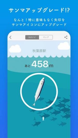 iPhone、iPadアプリ「Waaaaay!(うぇーい!)」のスクリーンショット 4枚目