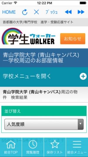 iPhone、iPadアプリ「学生ウォーカー」のスクリーンショット 3枚目