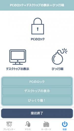 iPhone、iPadアプリ「マウスキット (キーボード + プレゼンター)」のスクリーンショット 4枚目