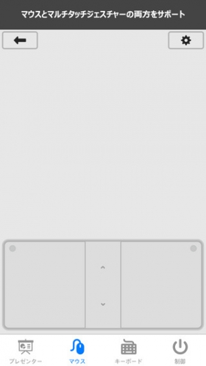 iPhone、iPadアプリ「マウスキット (キーボード + プレゼンター)」のスクリーンショット 3枚目