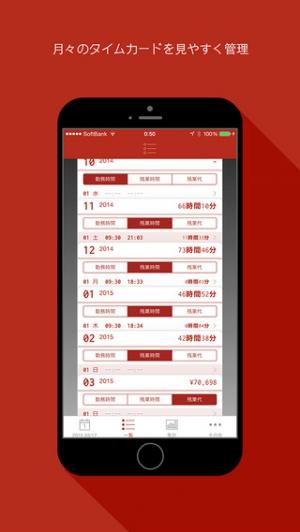iPhone、iPadアプリ「RedCardApp」のスクリーンショット 3枚目