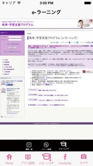 iPhone、iPadアプリ「東京女子医科大学 教育・学習支援プログラム」のスクリーンショット 3枚目