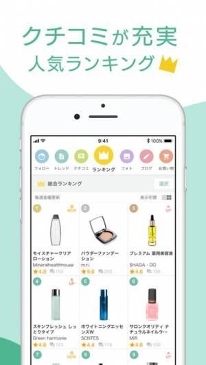 iPhone、iPadアプリ「@cosme 化粧品・コスメのクチコミランキング&お買物」のスクリーンショット 3枚目