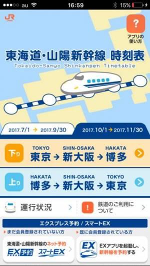 iPhone、iPadアプリ「JR東海 東海道・山陽新幹線時刻表」のスクリーンショット 1枚目