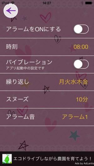 iPhone、iPadアプリ「池松あいみのめざまし時計【目覚まし時計】期間限定無料」のスクリーンショット 3枚目