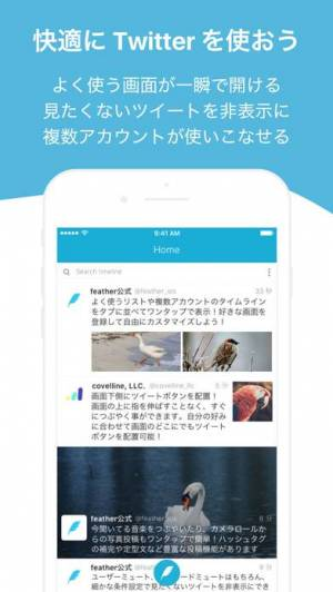 iPhone、iPadアプリ「feather for Twitter」のスクリーンショット 1枚目