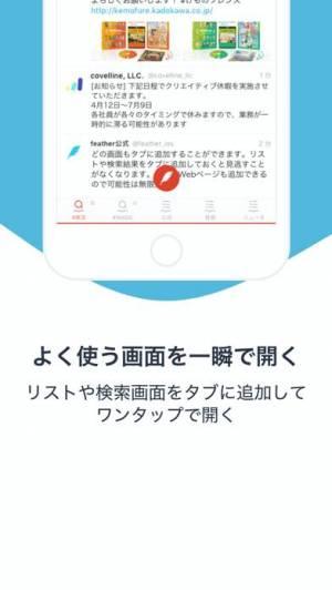 iPhone、iPadアプリ「feather for Twitter」のスクリーンショット 2枚目