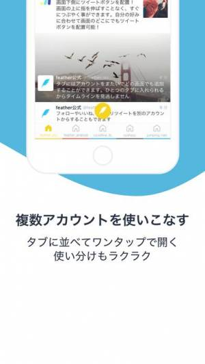 iPhone、iPadアプリ「feather for Twitter」のスクリーンショット 4枚目