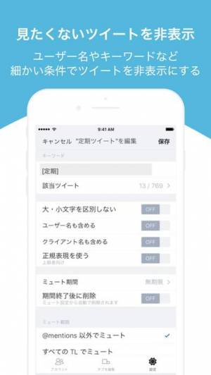 iPhone、iPadアプリ「feather for Twitter」のスクリーンショット 3枚目