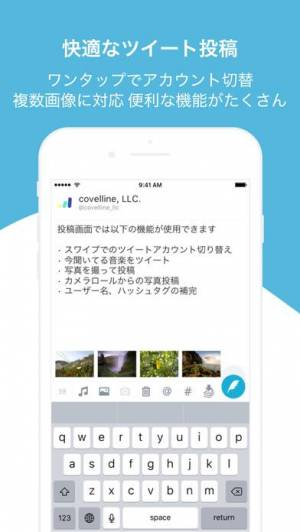 iPhone、iPadアプリ「feather for Twitter」のスクリーンショット 5枚目
