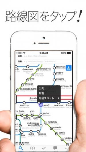 iPhone、iPadアプリ「タイ,バンコク旅行で使える無料電車乗換案内 - NAVITIME Transit by ナビタイム」のスクリーンショット 4枚目