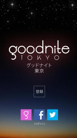 iPhone、iPadアプリ「Goodnite」のスクリーンショット 1枚目