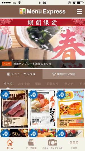 iPhone、iPadアプリ「Menu Express –お店で簡単メニュー作成–」のスクリーンショット 1枚目